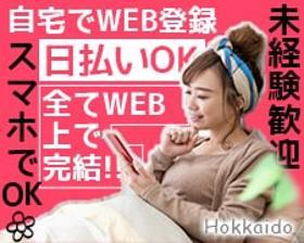 コールセンター・テレオペ(11/2入社◆スマホやアプリの問合せ対応◆週3日~、8h)