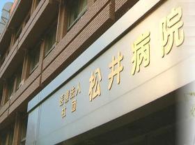 正看護師(★松井病院★大田区、オペ室、24時間保育所、看護師寮完備)