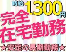 コールセンター・テレオペ(14~23時/週5日/アプリ問合せ対応)