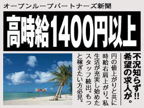 一般事務(コールセンターSV/フルタイム、時給1420円、来社不要)