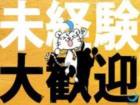 ピッキング(検品・梱包・仕分け)(東開町 短時間 牛乳や豆腐の仕分け/重たい荷物有 )