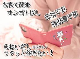 ピッキング(検品・梱包・仕分け)(部品仕分け/平日週5/高時給1300~/8:30-17:30)