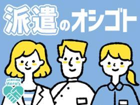 看護助手(大田区、単身寮有、無資格可、シフト制、週5、地域包括ケア病棟)