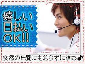 オフィス事務(問合せ電話受付/21.22時まで/週2,3だけ/日雇例外必要)