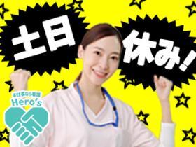 正看護師(【横浜市|大倉山駅|保育園】☆土日休み週3~の看護師募集☆)