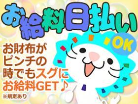 ピッキング(検品・梱包・仕分け)(限定のお菓子の梱包/12月迄/8時開始/月~土/日払い)