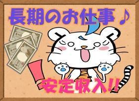 ピッキング(検品・梱包・仕分け)(PCシール貼り/21時~6時/土日休み/時給1300/日払い)