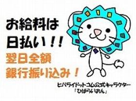 軽作業(PCシール貼り/21時~6時/土日休み/時給1300/日払い)