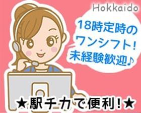 オフィス事務(応募者への日程調整・面接詳細のご連絡◆平日週5日、9~18時)