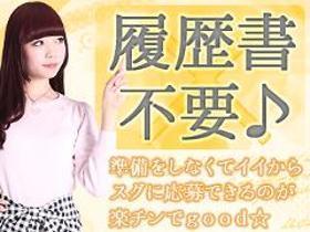 コールセンター・テレオペ(求人広告のご案内◆平日週5日、9~18時)
