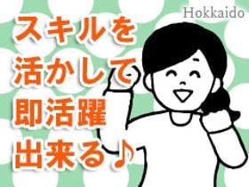 受付・秘書(英語対応/在宅勤務◆遠隔での役員秘書◆平日週5、9~18時)