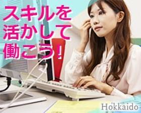 オフィス事務(英語対応/在宅勤務◆遠隔での役員秘書◆平日週5、9~18時)