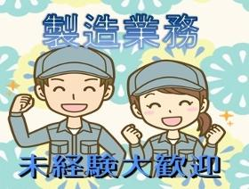 製造業(日払いOK(規定有)/時給1500円/日勤のみ/土日休み)
