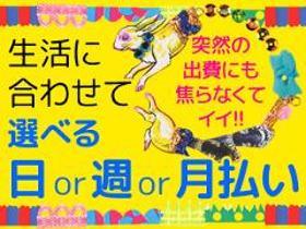 接客サービス(接客レジ/10~12月、土日含む週5日、時給1300円@日払)