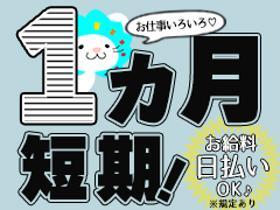 フォークリフト・玉掛け(期間限定 一ヶ月短期 時給1100円 アルバイト)