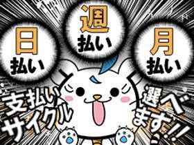 食品製造スタッフ(揚げ練り食品の検品/9-18時内・週4・土日休/時給1200)