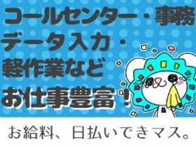 コールセンター・テレオペ(サポート体制バツグン→豪華なランチ会や皆勤賞も/週5フル)