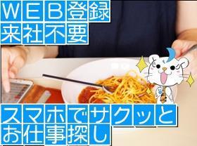 一般事務(サポート体制バツグン→豪華なランチ会や皆勤賞も/週5フル)