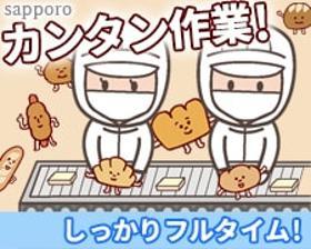 食品製造スタッフ(パン工場のライン作業(洋菓子・パン製造)◆週5日、9~18時)