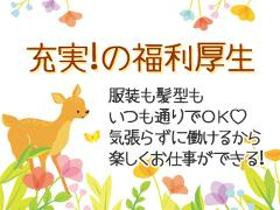 軽作業(商品ピッキング/7-16時、週3日~、髪色自由、時給1200)
