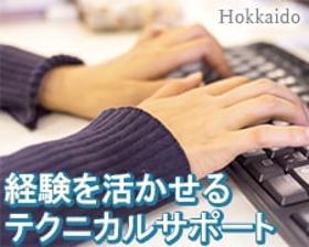 コールセンター・テレオペ(クラウド製品テクニカルサポート/経験必須◆週5、実8hシフト)