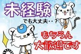 倉庫管理・入出荷(一ヶ月短期 9月20日~10月20日 時給1050円)