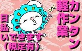 軽作業(チョコ検品、梱包/13-22時/シフト希望制/週4日~OK)