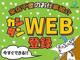 ピッキング(検品・梱包・仕分け)(お菓子の検品/22-8時、web登録、急募、日払、週4~)