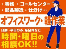 製造業(日払いOK(規定有)/時給1500円/8時‐17時/平日のみ)