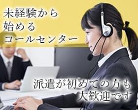 コールセンター・テレオペ(派遣社員◆銀行カードローンの融資受付・登録等◆週3~、8h~)