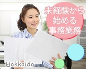 オフィス事務(派遣社員◆契約書チェック・入力・各種問合対応◆週3~、4h~)