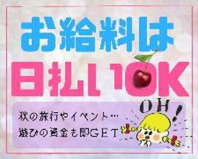 レジ(接客バイト経験活かせる/週3日~/1月末短期/時給1350)