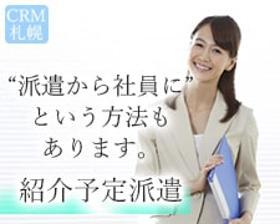 オフィス事務(紹介予定派遣◆社会保険手続きの問合対応◆週5、9時~7.5h)