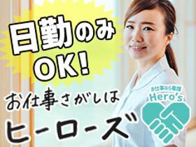 正看護師(鎌倉市、有料老人ホーム、8~19時の間8h、週4~、車通勤可)