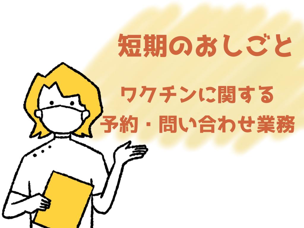 コールセンター・テレオペ(ワクチン予約対応/受電/土日休/12末迄)