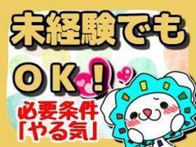 ピッキング(検品・梱包・仕分け)(夜勤/期間限定時給1150円/未経験可/車通勤可)