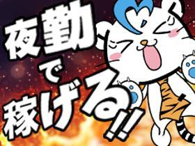 ピッキング(検品・梱包・仕分け)(商品の仕分け/深夜時給1475円/夜勤のみ/未経験者大歓迎)