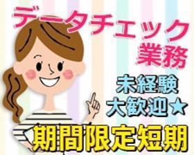 一般事務(審査事務 スキャンや入力/平日のみ週5/9時~18時)