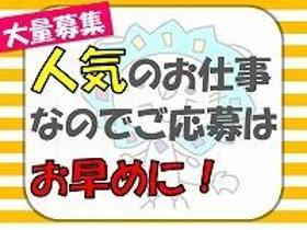 コールセンター・テレオペ(出前アプリ受信/長期/1日8h/土日含む週5日)