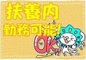 ピッキング(検品・梱包・仕分け)(カンタン軽作業 20名大募集 日払 年内短期 扶養内OK)