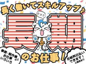 食品製造スタッフ(未経験/食肉加工/7-16/土日祝休み/日払い・週払い)