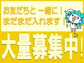 オフィス事務(【1か月/短期】給付金申請書の不備チェック/時給1350円)
