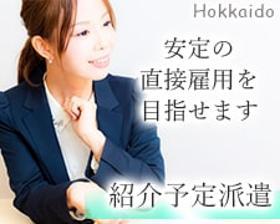 オフィス事務(契約社員前提◆Web求人掲載に関する一次受付◆平日9~18時)