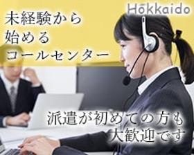 コールセンター・テレオペ(契約社員前提◆求人サイト掲載に関する問合対応◆平日週5、8h)