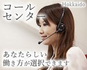 コールセンター・テレオペ(契約社員◆求人サイト掲載に関する問合せ対応◆平日週5、8h)