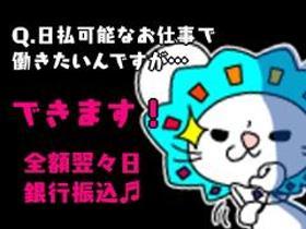 ピッキング(検品・梱包・仕分け)(買物するダケ/週3~4日、13-21時、長期安定、高時給)
