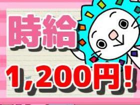 食品製造スタッフ(業務量増加による増員 時給1200円)