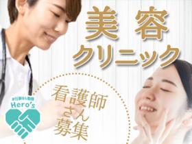 正看護師(★非公開求人★新宿の美容外科・皮膚科♪キレイに興味ある方歓迎)