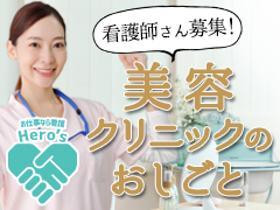 准看護師(★非公開求人★新宿の美容外科・皮膚科♪キレイに興味ある方歓迎)