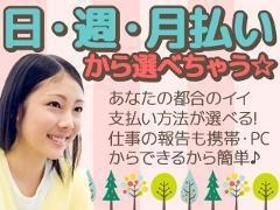 一般事務(印刷会社でのカスタマーサポート/9-18時/土日含む週4日~)